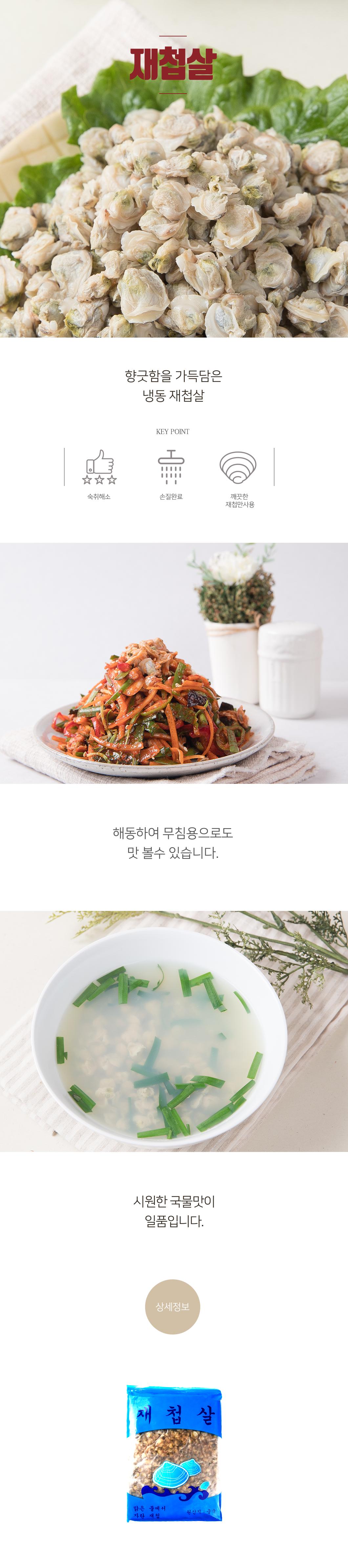 재호식품 재호물산 산 재첩살